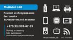 Ремонт бытовой и вычислительной техники в г.Горки и Горецком районе